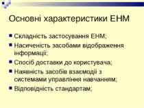 Основні характеристики ЕНМ Складність застосування ЕНМ; Насиченість засобами ...