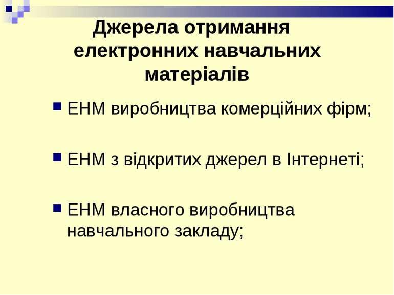 Джерела отримання електронних навчальних матеріалів ЕНМ виробництва комерційн...