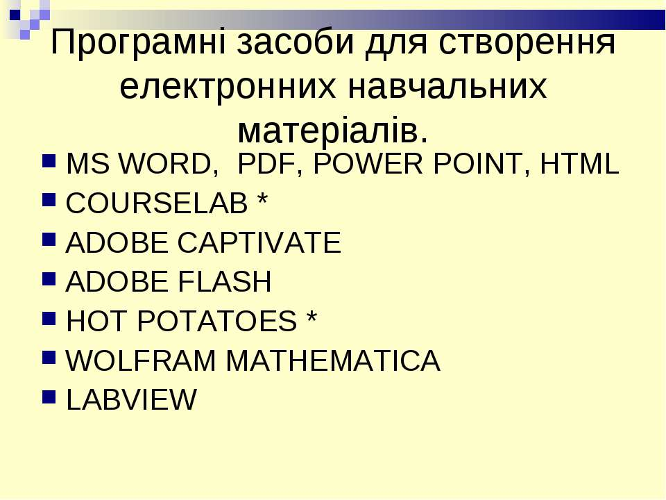Програмні засоби для створення електронних навчальних матеріалів. MS WORD, PD...