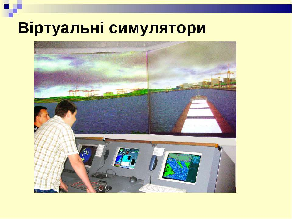 Віртуальні симулятори