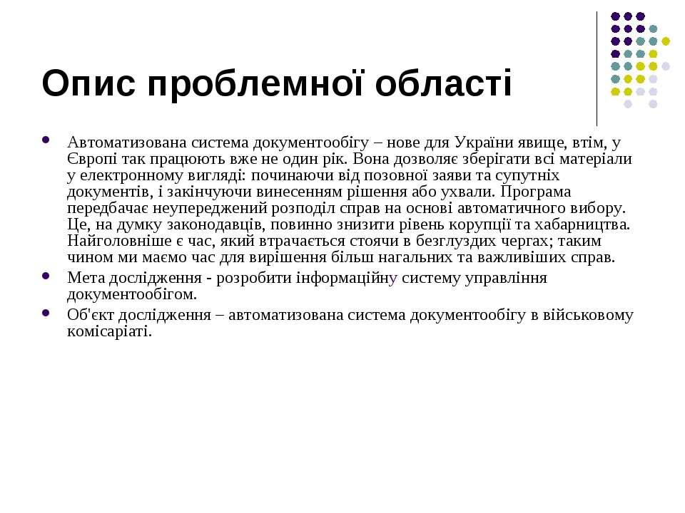 Опис проблемної області Автоматизована система документообігу – нове для Укра...