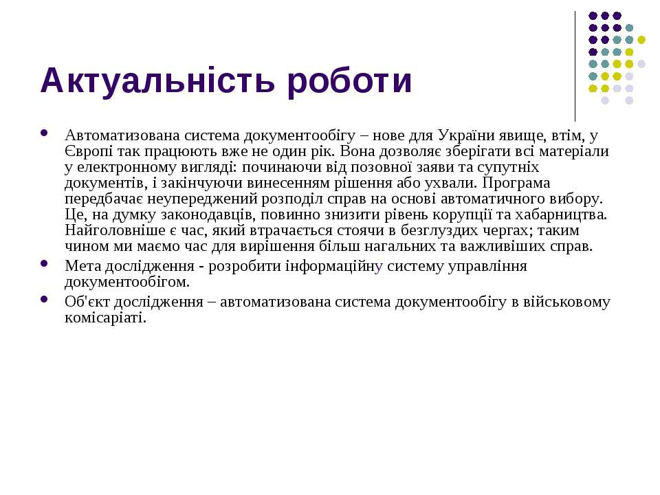 Актуальність роботи Автоматизована система документообігу – нове для України ...