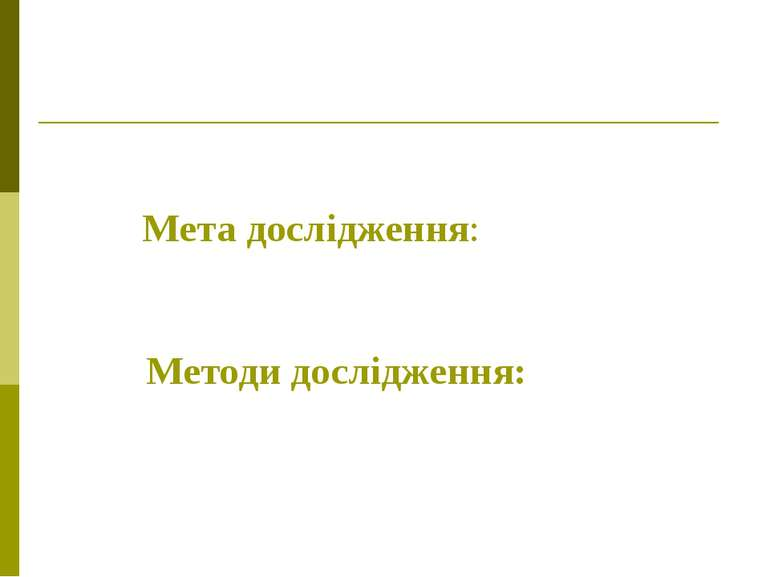 Мета дослідження: Методи дослідження: