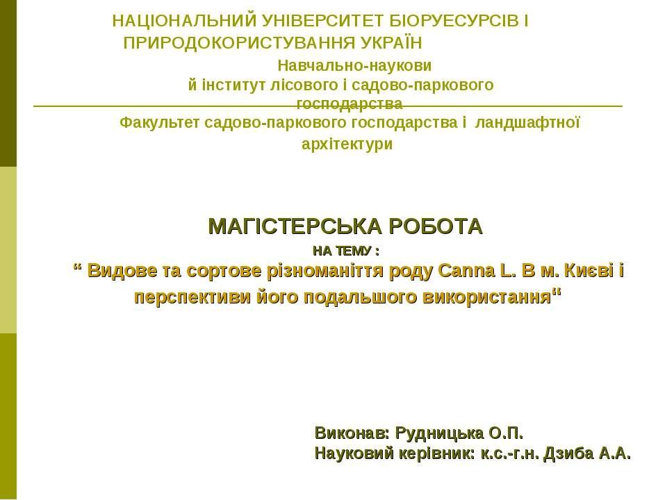 НАЦІОНАЛЬНИЙ УНІВЕРСИТЕТ БІОРУЕСУРСІВ І ПРИРОДОКОРИСТУВАННЯ УКРАЇН Навчально-...