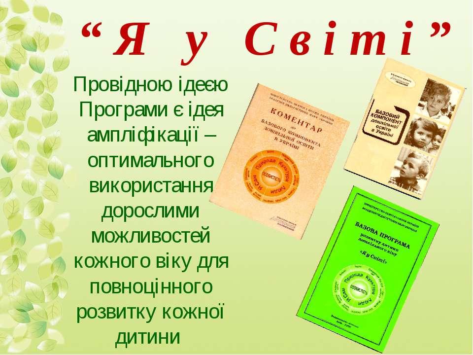 Провідною ідеєю Програми є ідея ампліфікації – оптимального використання доро...
