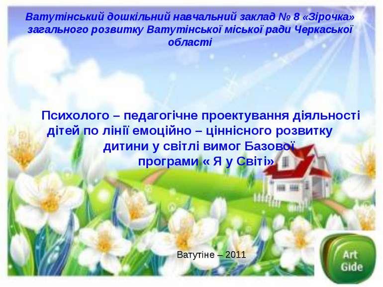 Ватутінський дошкільний навчальний заклад № 8 «Зірочка» загального розвитку В...