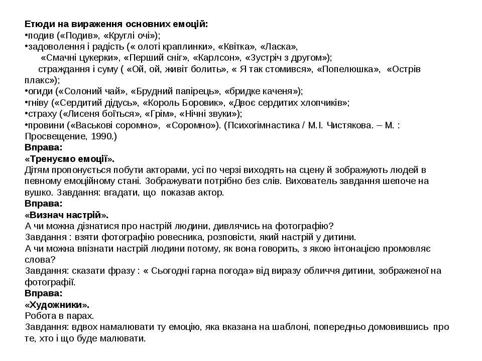 Етюди на вираження основних емоцій: подив («Подив», «Круглі очі»); задоволенн...