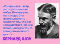 «Испорченные люди это те, у которых нет любви. Поэтому у них нет и стыда. Они...