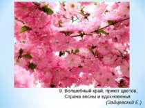 9. Волшебный край, приют цветов, Страна весны и вдохновенья (Зайцевский Е.)