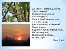 12. Шёпот, робкое дыхание, Трели соловья, Серебро и колыханье Сонного ручья, ...