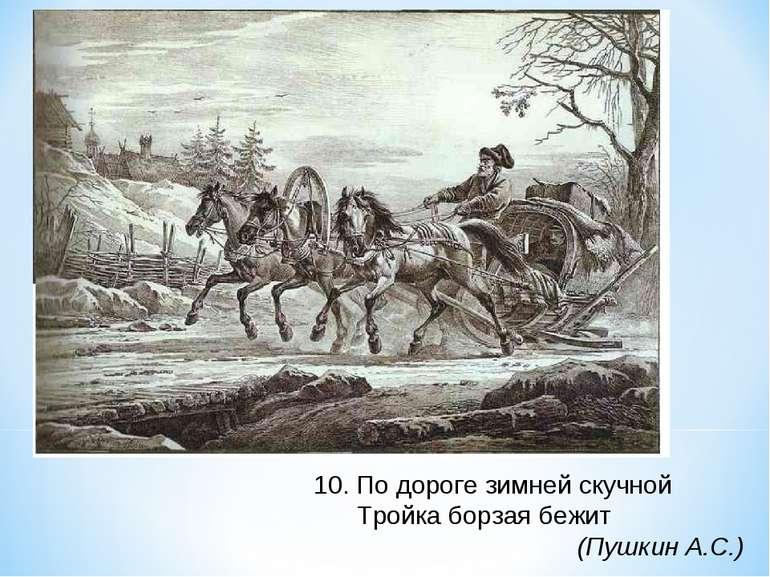 10. По дороге зимней скучной Тройка борзая бежит (Пушкин А.С.)