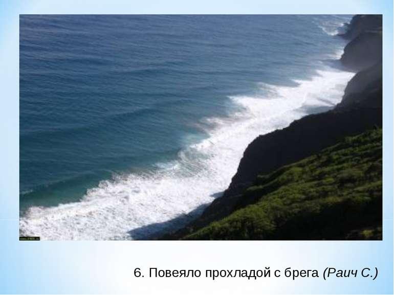 6. Повеяло прохладой с брега (Раич С.)