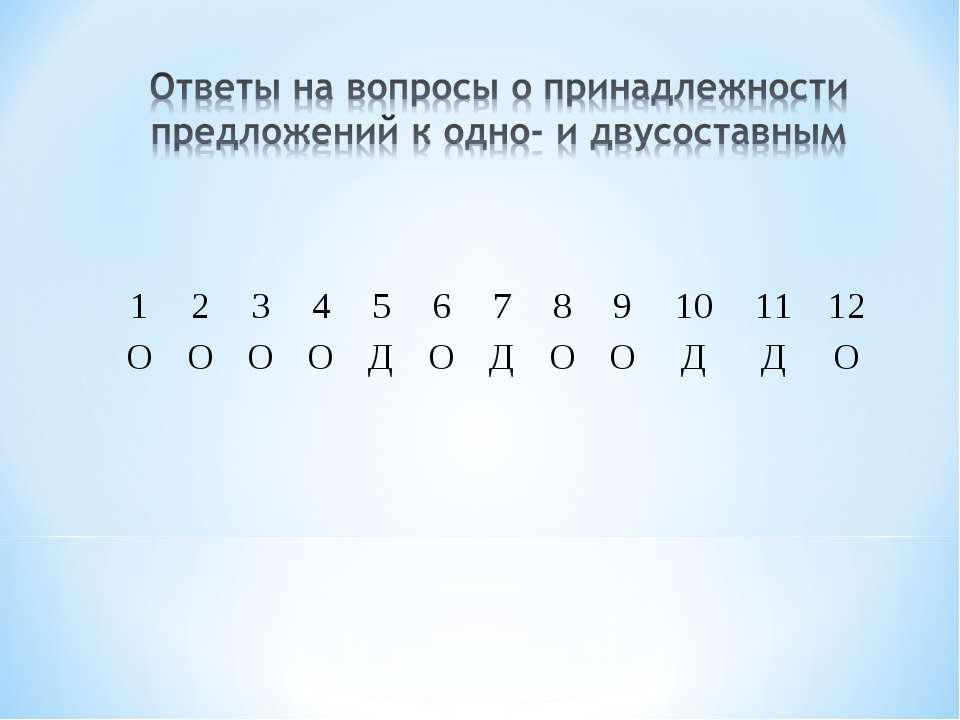 1 2 3 4 5 6 7 8 9 10 11 12 О О О О Д О Д О О Д Д О