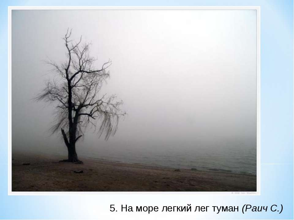 5. На море легкий лег туман (Раич С.)