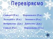 Синього (Р.в.) Порожнього (Р.в.) Холодного (Р.в.) Зимового (Р.в.) Вечірньому ...