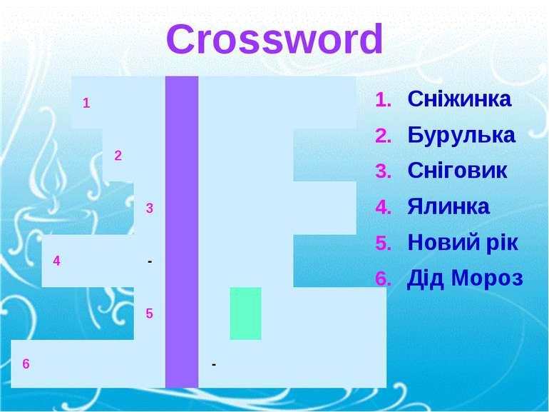 Crossword Сніжинка Бурулька Сніговик Ялинка Новий рік Дід Мороз