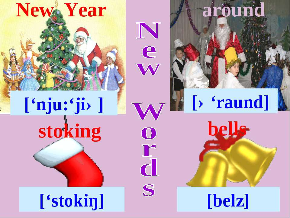 New Year ['nju:'jiə] around [ə'raund] stoking ['stokiŋ] bells [belz]
