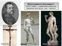 Мікеланджело Буонарроті (1475–1564) — італійський скульптор, художник, архіте...