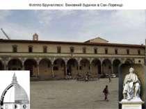 Філіппо Брунеллескі. Виховний будинок в Сан-Лоренцо