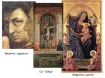 Мазаччо, художник Мадонна з дитям Св. Трійця