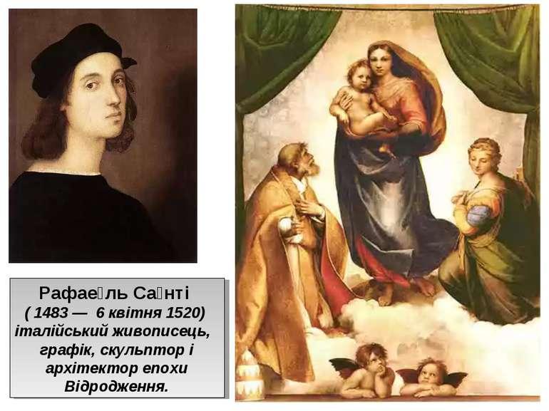 Рафае ль Са нті ( 1483 — 6 квітня 1520) італійський живописець, графік, скуль...