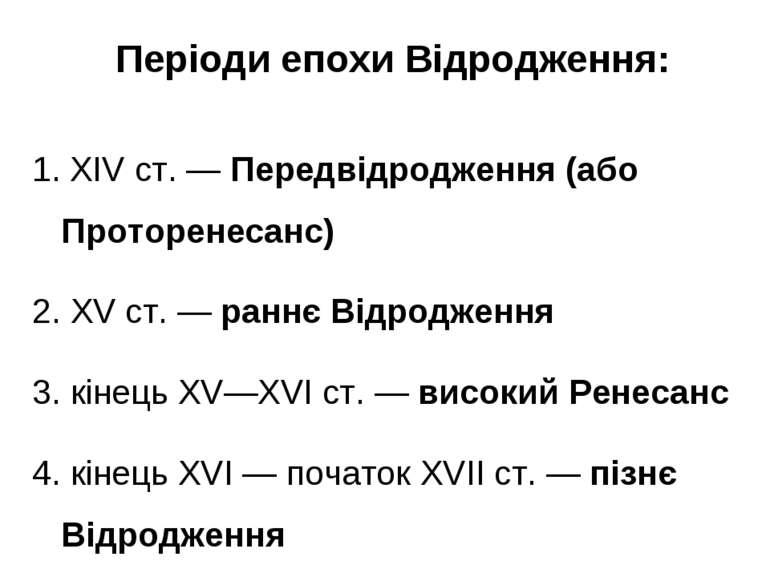 Періоди епохи Відродження: XIV ст. — Передвідродження (або Проторенесанс) 2. ...