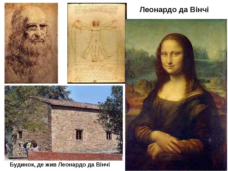 Будинок, де жив Леонардо да Вінчі Леонардо да Вінчі