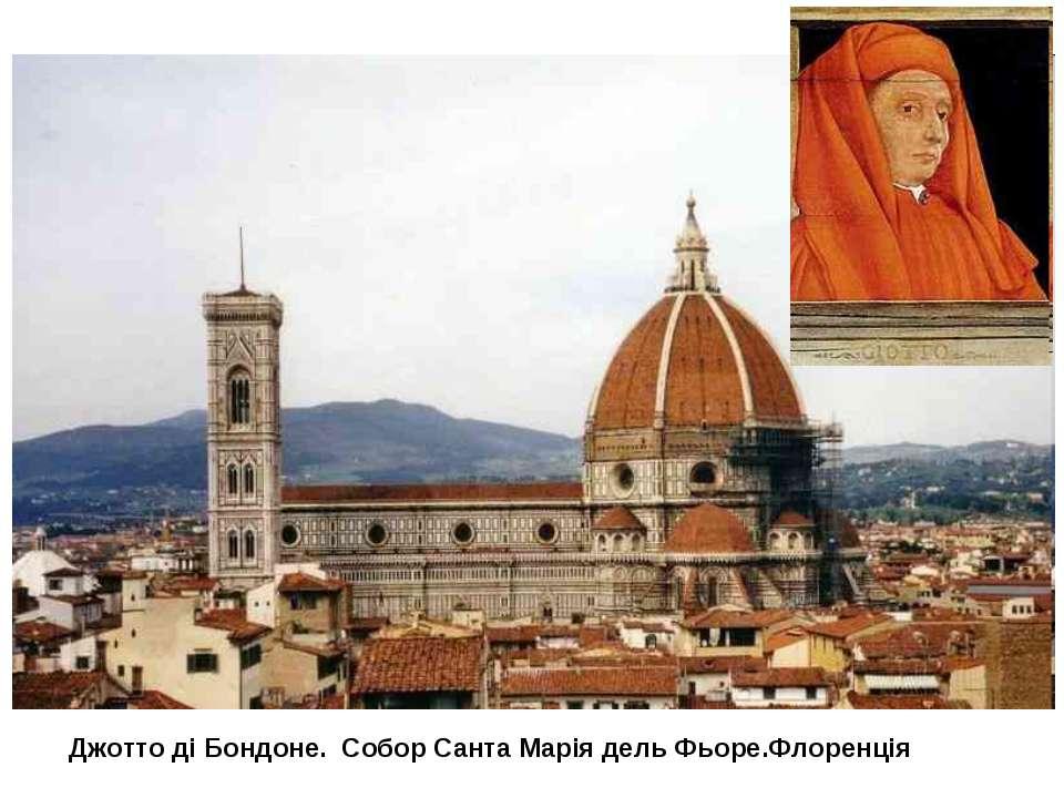 Джотто ді Бондоне. Собор Санта Марія дель Фьоре.Флоренція