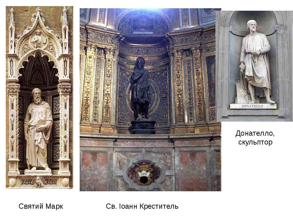 Святий Марк Св. Іоанн Креститель Донателло, скульптор