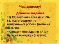 Час додому! Домашнє завдання § 15, виконати тест на с. 66-68, підготуватися т...