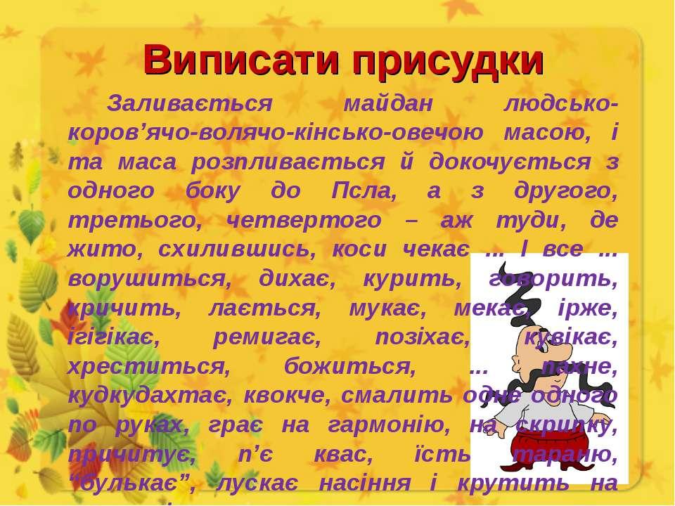 Виписати присудки Заливається майдан людсько-коров'ячо-волячо-кінсько-овечою ...