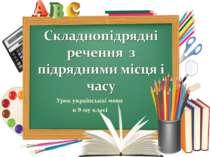 Урок української мови в 9-му класі