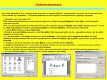Шаблони документів Будь-який створений в Word документ може базуватися на пев...