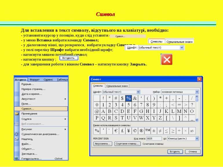 Символ Для вставлення в текст символу, відсутнього на клавіатурі, необхідно: ...