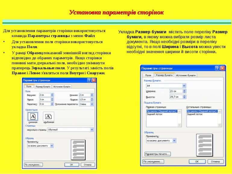 Для установлення параметрів сторінки використовується команда Параметры стран...