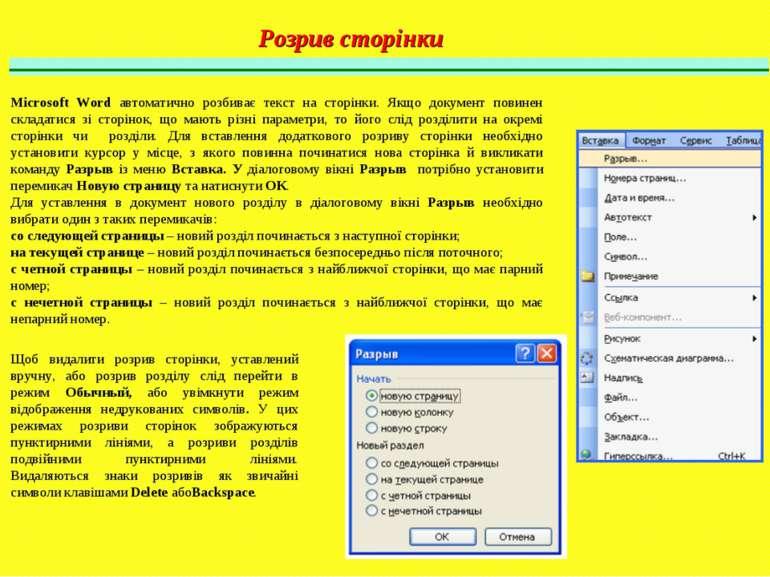 Розрив сторінки Microsoft Word автоматично розбиває текст на сторінки. Якщо д...