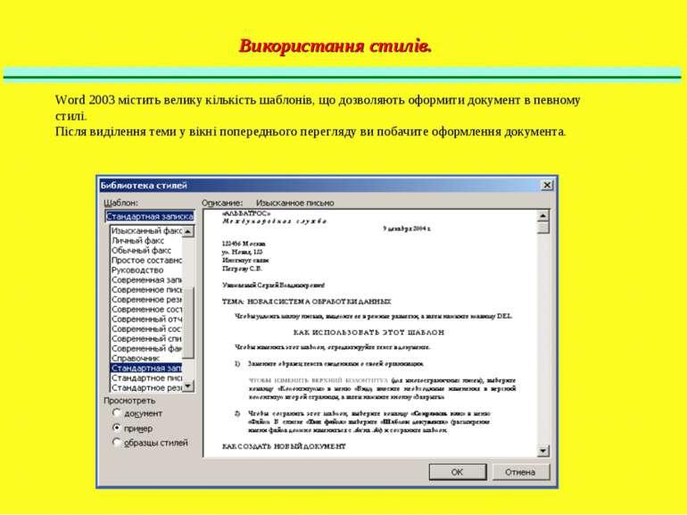 Word 2003 містить велику кількість шаблонів, що дозволяють оформити документ ...