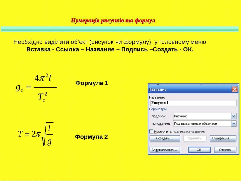 Нумерація рисунків та формул Необхідно виділити об'єкт (рисунок чи формулу), ...
