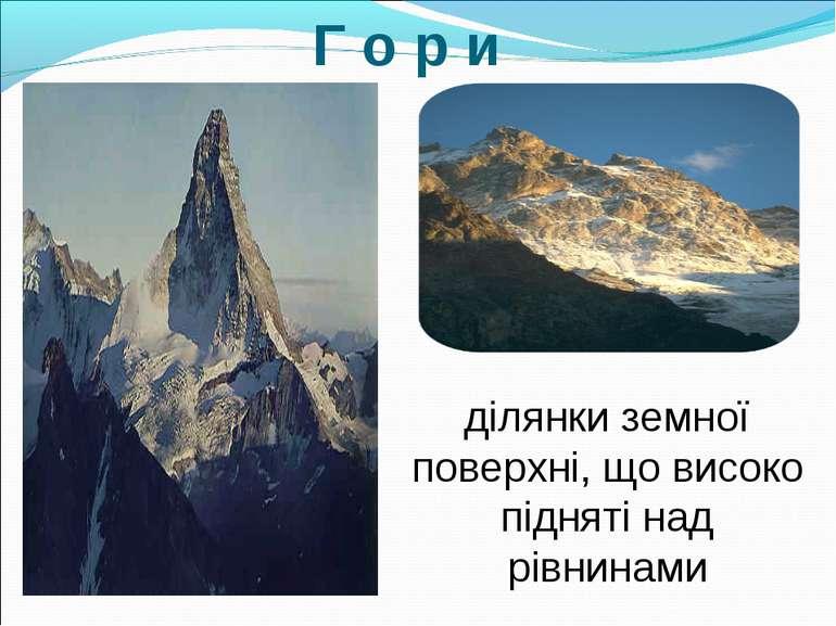 Г о р и ділянки земної поверхні, що високо підняті над рівнинами