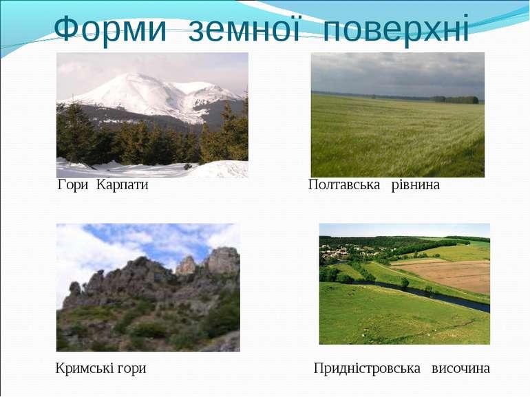Форми земної поверхні Гори Карпати Полтавська рівнина Кримські гори Придністр...