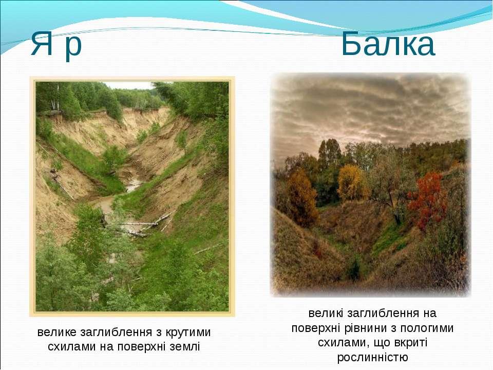Я р Балка велике заглиблення з крутими схилами на поверхні землі великі загли...