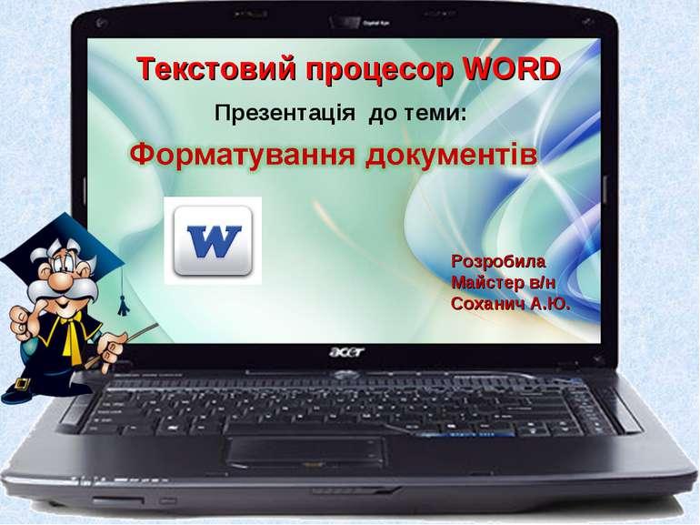 Текстовий процесор WORD Розробила Майстер в/н Соханич А.Ю. Презентація до теми: