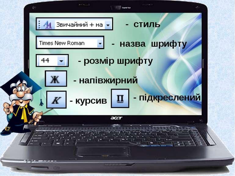 - стиль - назва шрифту - розмір шрифту - напівжирний - курсив - підкреслений