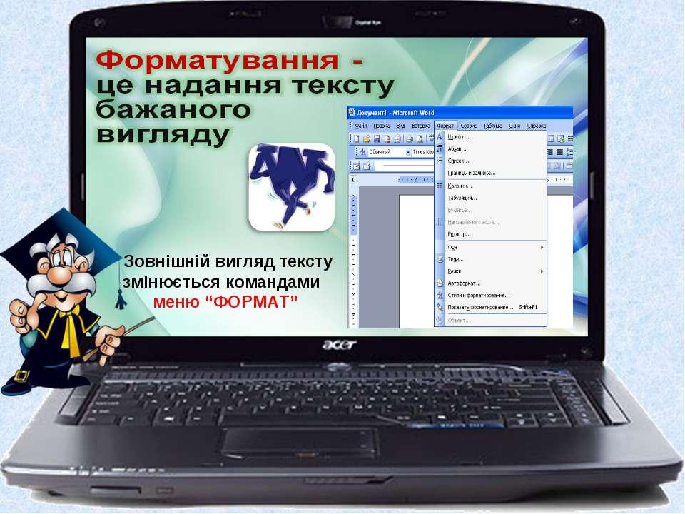 """Зовнішній вигляд тексту змінюється командами меню """"ФОРМАТ"""""""