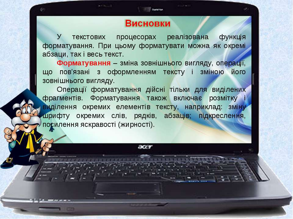 У текстових процесорах реалізована функція форматування. При цьому форматуват...