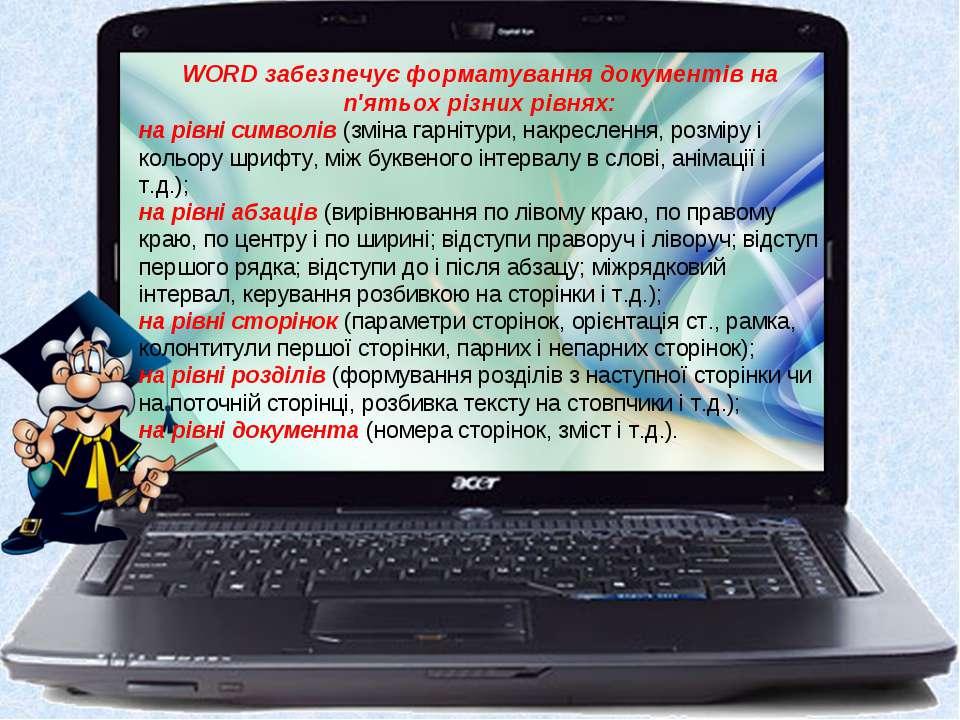 WORD забезпечує форматування документів на п'ятьох різних рівнях: на рівні си...