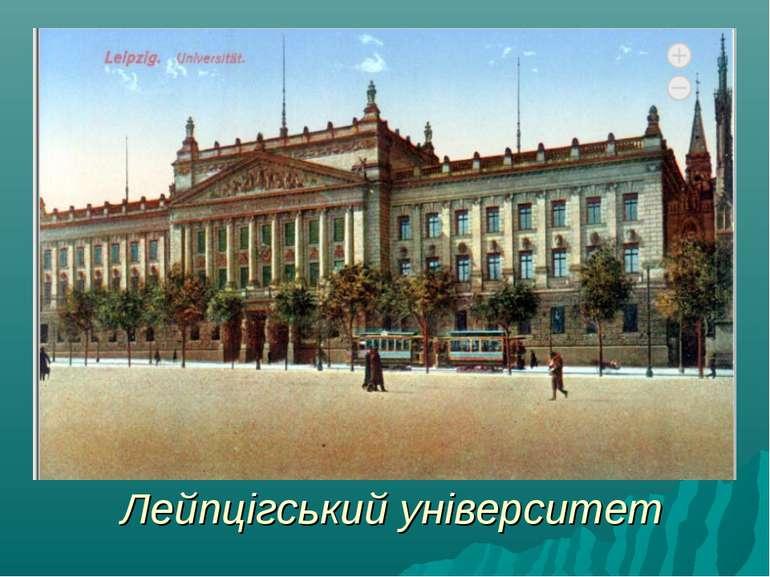 Лейпцігський університет