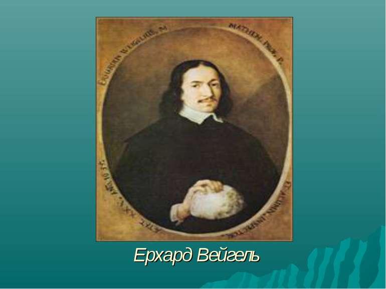 Ерхард Вейгель