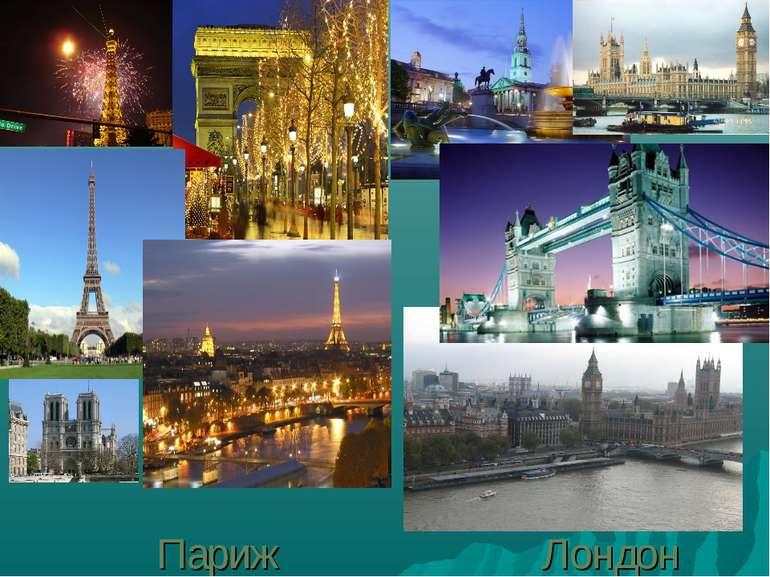 Париж Лондон