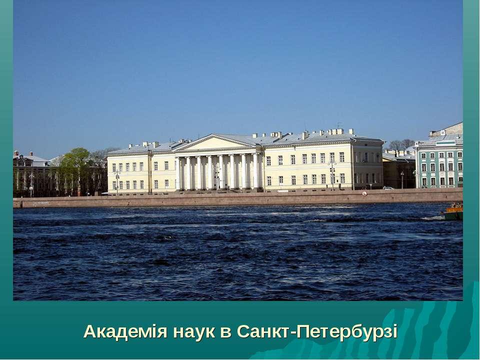 Академія наук в Санкт-Петербурзі